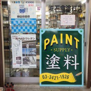 石倉塗料店(三軒茶屋)