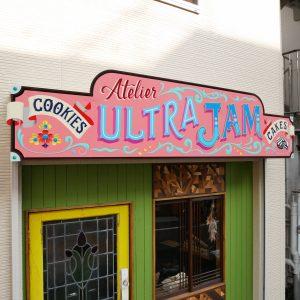 Atelier Ultrajam(祐天寺)