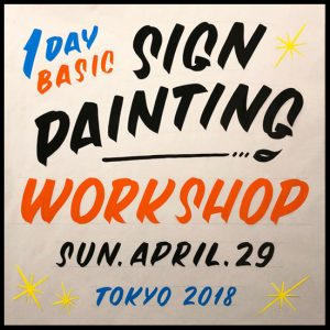 SignPainting Workshop 2018/4/29