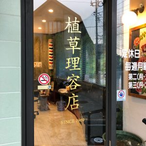 Uekusa Barbershop