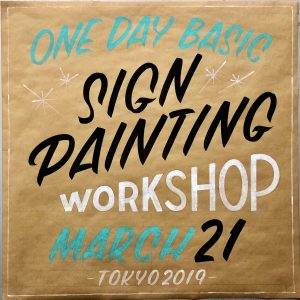 ONE DAY BASIC SIGN PAINTING WORKSHOP 3/21