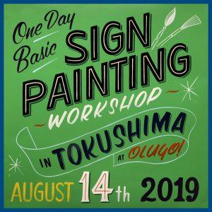 WORKSHOP in TOKUSHIMA
